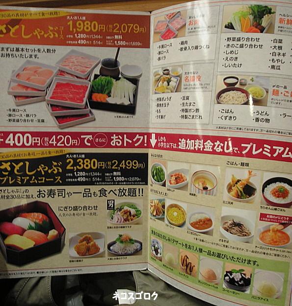 和食さと しゃぶしゃぶ食べ放題のメニュー