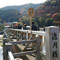 写真: 京都嵐山、渡月橋!(091130)