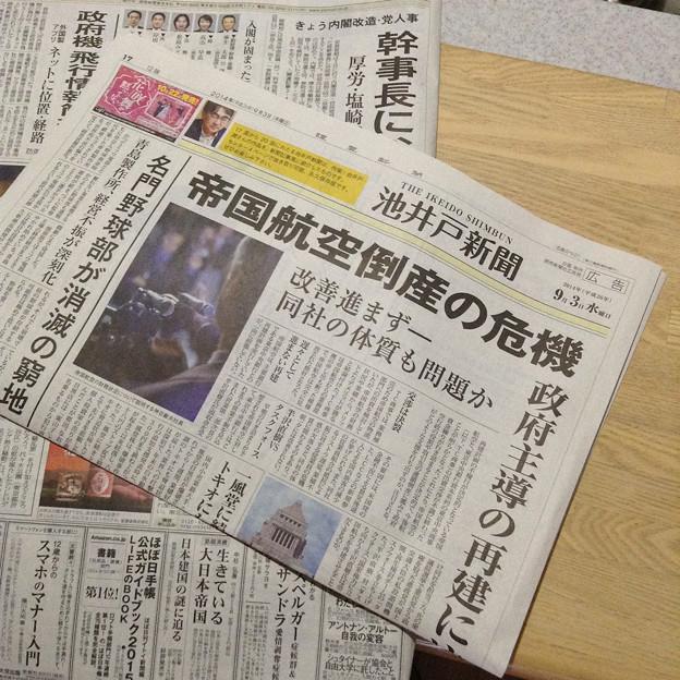 池井戸新聞