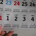 Photos: 和風月名のフォント