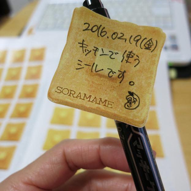 Photos: トーストシール完成