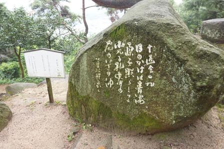 千光寺公園・文学のこみち - 06
