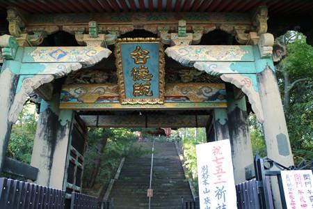 狭山山不動寺 (2)