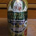 Photos: クリスマスビール
