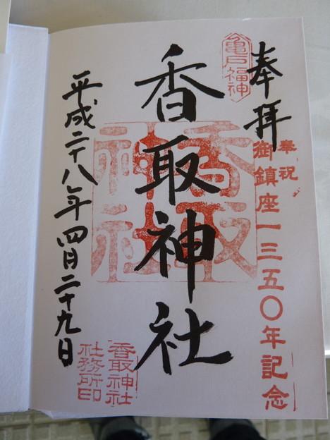 Photos: 亀戸 香取神社.4
