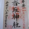 亀戸 香取神社.4