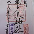 亀戸天神社.4