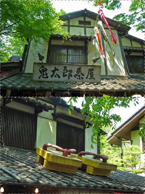 写真: 鬼太郎茶屋
