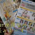 Photos: 読みまーす