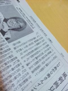 写真: 今日の新聞に「ドーミエどーみる?」展のしりあがり寿先生インタビュ...