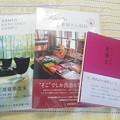 写真: 本おや古本市で買いましたん♪ 「本屋さん紀行」は今はもうそこに存在...