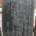 写真: 140817-4北海道ツーリング・大間・石川啄木歌碑