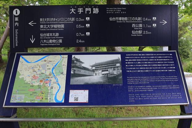 140515-145東北ツーリング・仙台城跡・大手門跡
