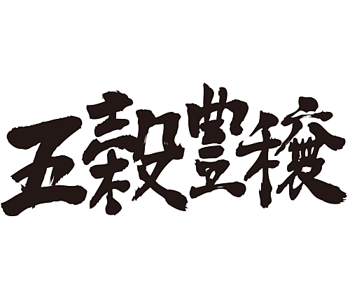 bumper crops and huge harvest brushed kanji