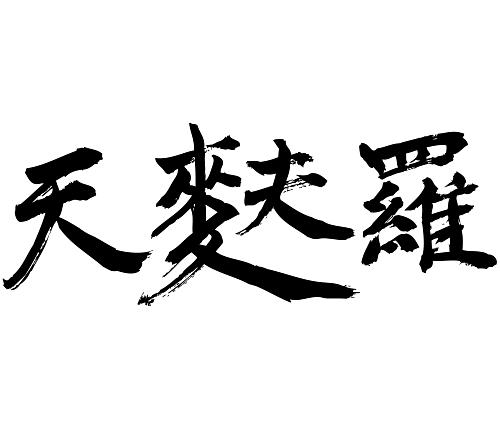 Tempura brushed kanji