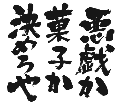 Trick or Treat in brushed Kanji calligraphy