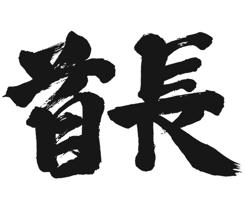 Tribal chief in brushed Kanji calligraphy