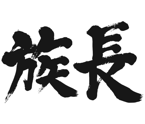 patriarch japanese calligraphy