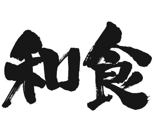 Japanese food in brushed Kanji calligraphy
