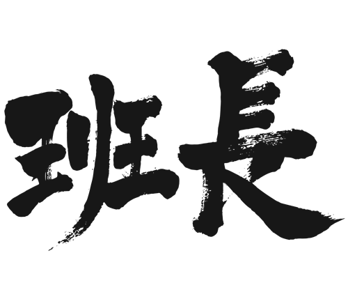 japanese calligraphy group leader 漢字 班長 はんちょう
