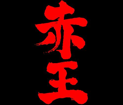 akaoh  brushed kanji