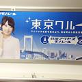 宮脇咲良(東京モノレール×HKT48)