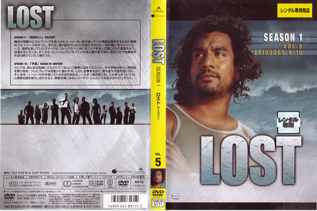 「LOST SEASON 1 VOL.5」 Jacket