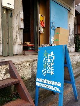 アスカタスナレコード&カンパニー(浦和)
