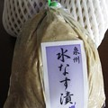 Photos: 料理旅館の味 泉州水なす浅漬けセット