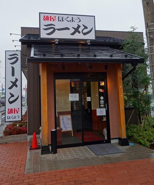 麺や ほくよう@宮野木台DSC04824