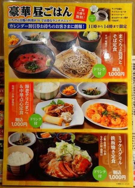 食彩厨房いちげん@新鎌ヶ谷店DSC04875