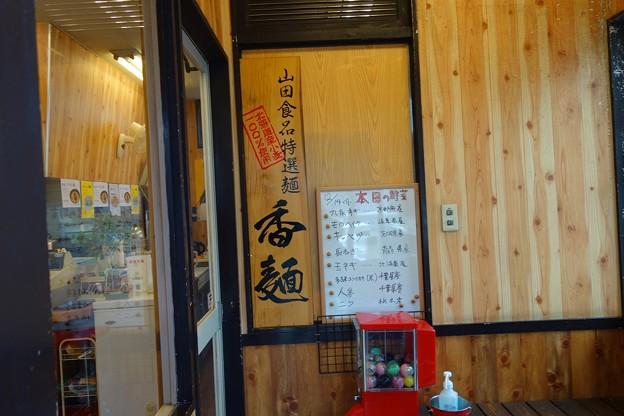 東京食品@稲毛DSC05134
