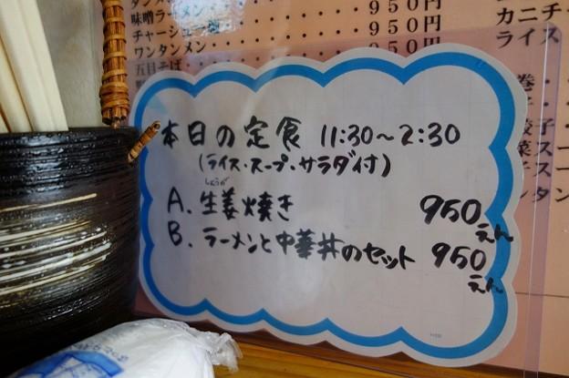 支那そば 竹亭DSC05699