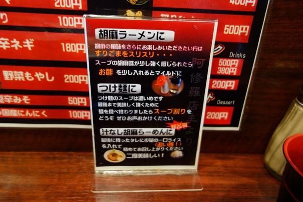 拉麺阿修羅本店@船橋DSC07333