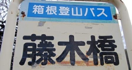 バス停「藤木橋」