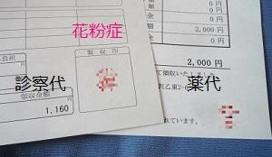 03_18病院代