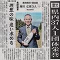 Photos: 20151102 業務精励・酒造業 岡田 弘俊さん