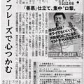 Photos: 20151208 橋本政治の8年(1)ワンフレーズで心つかむ