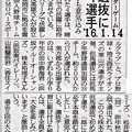 Photos: 20160114 NOMO栗山オールスターゲーム 美方郡代表に4選手