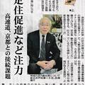 Photos: 20160116 兵庫県知事に聞く?定住促進など注力