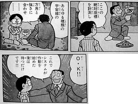 創世日記 藤子・F・不二雄 絶対座標 方角 OK