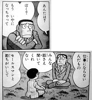創世日記 藤子・F・不二雄 男 セールスマンと勘違い