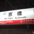 写真: きょうばし/JR京橋駅にて