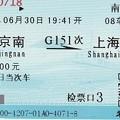京滬高速鉄道 開業日 新設の南京南站から