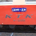 Kominato Railway / 小湊鉄道 サボ