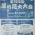 写真: 第100回足利花火大会2014/8/2
