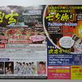Photos: 足利市夏のイベント2014