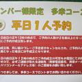 写真: 足利カントリークラブ多幸コースメンバー限定平日一人予約