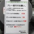 写真: 足利カントリークラブからプレー進行のお願い!!