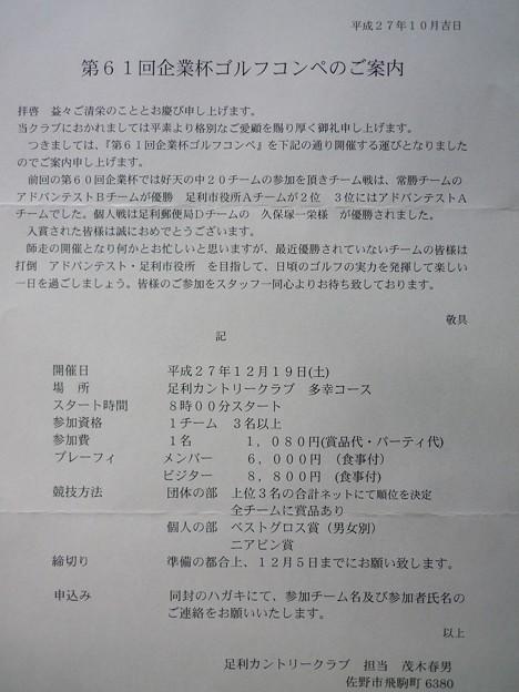 足利カントリークラブ企業杯コンペのご案内2015.12.19